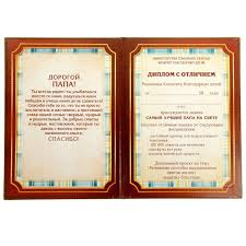 Диплом Самый лучший папа Васселёкин 103585 2 103585 1 103585