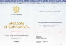 Купить диплом в Москве Как купить диплом с занесением в реестр  Купить диплом с 2014 года