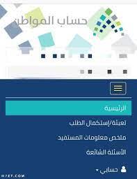 التسجيل جديد حساب المواطن 1442