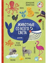 Большая книга малыша. <b>Книжки</b>-<b>картонки</b>. Животные со всего ...