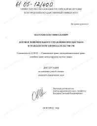 Диссертация на тему Договор доверительного управления имуществом  Диссертация и автореферат на тему Договор доверительного управления имуществом в гражданском законодательстве РФ