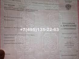 Купить диплом колледжа в Москве Недорого купить диплом об  Видео документа