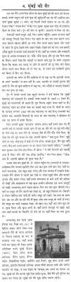 essay on a to mumbai in hindi