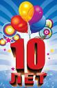 Поздравление от мальчика с юбилеем 10 лет