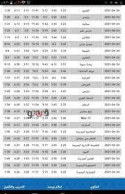 موعد آذان الفجر السبت 24-4-2021 فى مصر