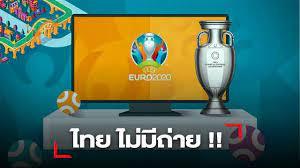 เผยช่องทางรับชม ยูโร 2020 ทั่วโลก แต่ไทยไม่มีถ่ายทอดสด
