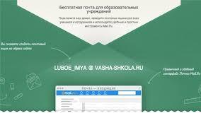 mail ru для образования Мы запустили новый сервис в поддержку образования Теперь любая школа или университет может развернуть на базе mail ru бесплатную почту на своем домене