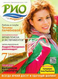RIO Magazine by Tashir Media - issuu