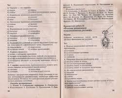 Уроки биологии МБОУ СОШ класс Книга Тесты по биологии 6 класс