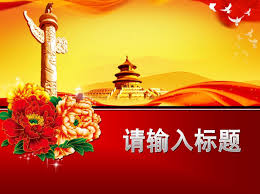 Chinese New Year Ppt Beijing Powerpoint Template Chinese New Year Animated Ppt Template