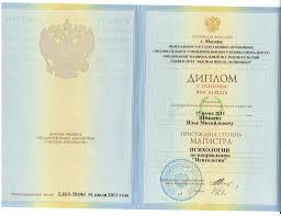 Академия бизнеса и консалтинга Шмелев Илья Диплом Магистра