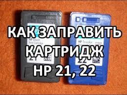 Как заправить <b>картридж HP 21, 22</b> - YouTube