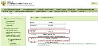 ВАК диссертации база каталог  ресурса не ограничены исключительно поиском диссертаций Пользователь может также ознакомиться с содержанием как научных трудов так и авторефератов
