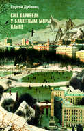 Все книги <b>Сяргея Дубавец</b> | Читать онлайн лучшие книги автора ...