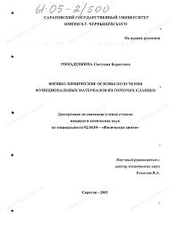 Диссертация на тему Физико химические основы получения  Диссертация и автореферат на тему Физико химические основы получения функциональных материалов из горючих сланцев