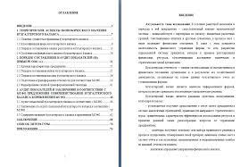 ГрамотейУфа Ру Наши услуги и цены Дипломная работа poryadok sostavleniya i audit pokazateley buhgalterskogo balansa v