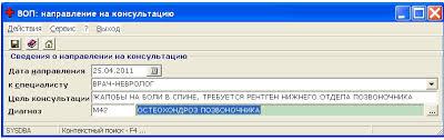 window Форма регистрации направления на консультауию к узкому специалисту