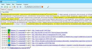 Как обмануть антиплагиат ру и программу etxt Рекомендуем Система etxt Антиплагиат проверка учебной работы на ru