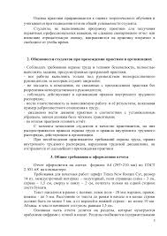 Отчет о преддипломной практике юриста wendyebanks