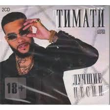 Timati Timati поколение Feat Guf Wowone новинки музыки