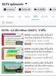 DLTV ดูย้อนหลัง - วิธีเข้าดูวีดีโอง่ายๆ ผ่าน Facebook...