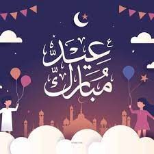 تهاني عيد الفطر 2021 رسائل مع صور العيد Eid Mubarak - ثقفني