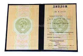 Купить диплом в туле отзывы Москва Купить диплом в туле отзывы