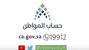 بالفيديو.. #حساب_المواطن يوضح آلية حل مشكلات المستفيدين بخدمة «صوتك مسموع»  - صحيفة قضايا