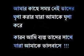 Bengali Beautiful Quotes Best Of Best Inspiration Quote Bangla Wallpaper Very Sad Moment