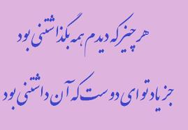 Image result for عکس مه رویان بستان خداست