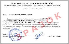 Картинки по запросу Довідка про несудимість в Києві