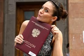 Купить липовый диплом в России по доступной цене ГОЗНАК Купить липовый диплом очень просто