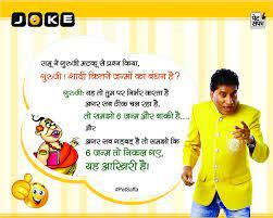 Hindi Jokes Wallpapers - Wallpaper Cave