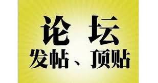 Image result for 网络论坛