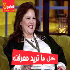 دلال عبد العزيز - فضول