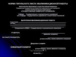 Требования к дипломному проекту презентация онлайн  ДИПЛОМНОГО ПРОЕКТА ОФОРМЛЕНИЕ БИБЛИОГРАФИЧЕСКИХ ССЫЛОК НА ИСПОЛЬЗОВАННУЮ НАУЧНУЮ ЛИТЕРАТУРУ И ИСТОЧНИКИ ФОРМА ТИТУЛЬНОГО ЛИСТА КВАЛИФИКАЦИОННОЙ РАБОТЫ