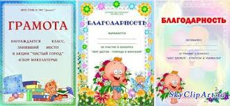 Детские рамочки для школьников прощание с букварем top news ru Карта баден австрия купальни