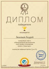 МБОУ СОШ № г декабрь Участие в Международном блиц  Дипломы второй степени