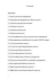 Анализ платежеспособности организации на примере ОАО  Анализ финансового состояния платежеспособности и финансовой устойчивости предприятия на примере ТНК ВР Холдинг