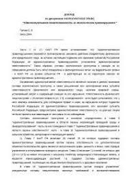 Реферат на тему Административная ответственность за экологические  Административная ответственность за экологические правонарушения конспект Экология