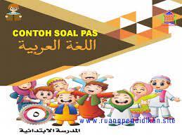 Soal bahasa arab kelas 5 semester 2 dan kunci jawaban revisi 2021. Contoh Soal Pas Uas Bahasa Arab Sesuai Kma 183 Kelas 5 Sd Mi Semester 1 Kurikulum 2013 Ruang Pendidikan