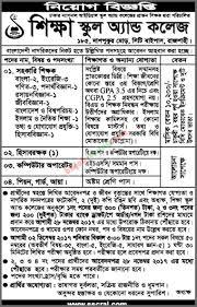 Shikkha School And College Peon Guard Aya Jobs Bdjobstoday Com