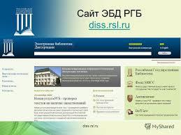 Презентация на тему Электронная библиотека диссертаций  18 Сайт ЭБД РГБ Сайт ЭБД РГБ diss rsl ru diss rsl ru