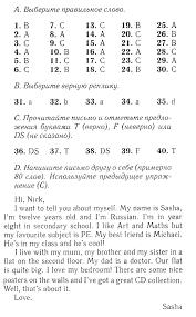 Ответы из учебника spotlight test booklet Английский в фокусе  Выходной