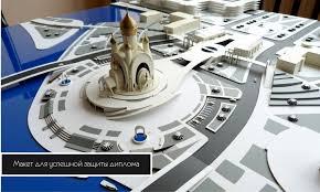 Изготовление дипломных макетов на заказ в СПб и по России  Изготовление дипломных макетов на заказ