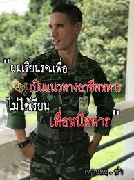 ทำไมต้องเกณฑ์ทหาร???? - Pantip