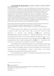 Конституция РФ провозглашает конспект Криминология docsity  Скачать документ