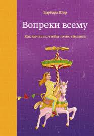 """Книга: """"<b>Вопреки всему</b>. Как мечтать, чтобы точно сбылось ..."""