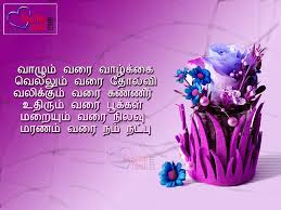 friendship day greetings wishes tamil images