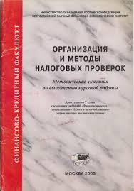 Организация и методы налоговых проверок й курс курсовая на заказ Организация и методы налоговых проверок ВЗФЭИ курсовая